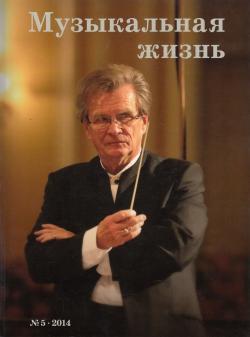 Музыкальная жизнь 2014/5