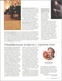 """журнал """"Вы и Ваш ребёнок"""" 5/2014"""