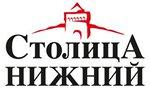 Столица-Нижний