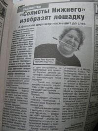 """""""Нижегородский рабочий"""" № 238/16535 19.12.2008"""