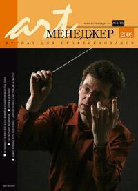"""журнал """"Арт менеджер"""" №3 (19) 2008"""