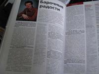 """журнал """"Досуг в Нижнем"""" 4-25 сентября №14(235)"""