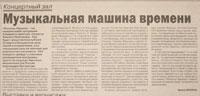 """газета """"Нижегородская правда"""" № 30-31 22.03.2008"""