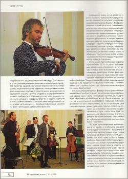 Музыкальная жизнь №1 2014